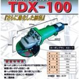 『【新商品】電気ディスクグラインダ「TDX-100」@富士製砥㈱【電動機器】【砥石】』の画像