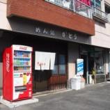 『めん処 かとう@愛知県知立市広見』の画像