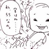 『10人のアムウェイVS私 ルノワール2時間の攻防 〜その4・曇りなき眼発動編〜』の画像