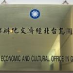 【台湾】グアムに事実上の領事館=弁事処を再開設へ!米国と協議し合意 [海外]