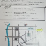 『JUKI プライベートミシンショーのご案内!』の画像