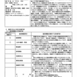 『三重県版経営向上計画「ステップ2」認定申請書を申請。』の画像