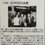 『東海愛知新聞連載第96回【20年目の決意】』の画像