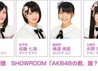 8/24配信「AKB48の君、誰?」に谷川聖、佐藤七海、横道侑里、永野芹佳が出演!