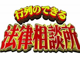嵐・二宮和也が「行列のできる法律相談所」でスペシャルMCを担当!予告動画公開