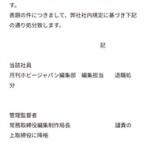 【悲報】ホビージャパン編集、遂に『退職処分』にされてしまうwwww