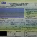 『ETC2.0を買うなら・・・今かなぁ?でもなぁと思う件』の画像