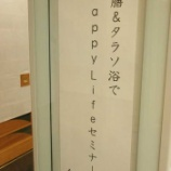 『うどん県(香川県)で薬膳イベントしてきました♪』の画像