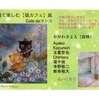 『「観て楽しむ<猫カフェ>」展』の画像
