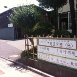 『戸田市本町・木材市場で7月22日(日)に「木とのふれあい祭り」開催』の画像