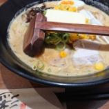 『期間限定「味噌コーンバターラーメン」~【HAKATA RAMEN ADACHI】@兵庫・川西』の画像