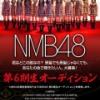 NMB6期募集ポスターがヤバいwwwwwwwwwwww