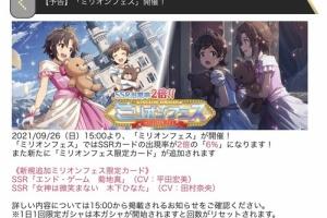 【ミリシタ】本日15時から「ミリオンフェス」開催!真、ひなたのSSR登場!!