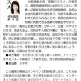 『2ヶ月連続の講演会です!産経新聞連載「薬膳のススメ」特別講座』の画像