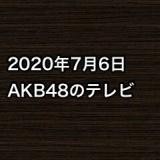 2020年7月6日のAKB48関連のテレビ