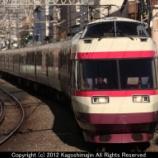 『小田急電鉄 10000形 ロマンスカー』の画像