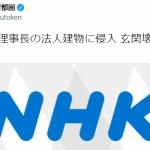 NHKの悪意見出しが酷い!「尾身会長が理事長の法人建物に侵入 玄関壊した疑いで逮捕」