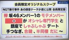 【文春】欅坂46メンバー1のモテメンバー『???』がオシャレ専門学生と銀座でしゃぶしゃぶデート 手つなぎ、合鍵、半同棲 だに〜