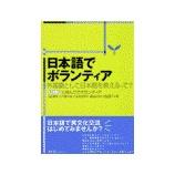 『日本語でボランティア』の画像
