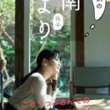 『【元乃木坂46】最新の深川麻衣さん・・・癒される・・・』の画像