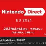 『【Nintendo】E3にてダイレクトが放送決定!日時は…』の画像