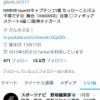 【操作ミス?】NMB48の川上千尋が、阪神・藤浪コロナ感染の記事に「いいね」をつける