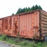 『放置貨車 ワム80000形ワム85011』の画像