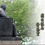 『心の原点「水沢公園」』の画像