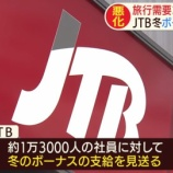 """『【社畜悲報】冬のボーナス、完全に """"崩壊"""" へ!』の画像"""