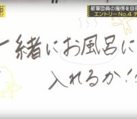 【乃木坂46】メンバーはいやらしい目で見なければ日村さんとお風呂もOKらしいww