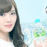 『【乃木坂46】『From AQUA』CMに乃木坂46選抜メンバーが出演決定キタ━━(゚∀゚)━━!!!』の画像
