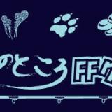 いつものところFF倶楽部 メンバー募集!のサムネイル
