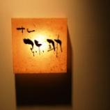 『名古屋で江戸前鮨を食べるなら、すし弥助』の画像