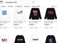 韓国で販売されている反日グッズをご覧くださいwwwwwwww
