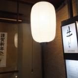 『京都・先斗町の割烹料理店 井ふみ で鴨すき鍋🍲』の画像