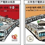 『神戸電鉄開通90周年、北神急行電鉄開通30周年記念「コラボイラスト硬券セット」発売中』の画像