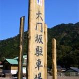 『大門坂』の画像