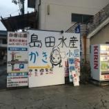 『2018冬 男の広島一人旅⑧牡蠣小屋で最高のディナーを堪能』の画像