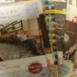 『【献本】ワクワクするベトナムの魅力を紹介!「サイゴンノオト」vol.0~7』の画像