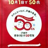 『戸田公園駅改札左手の柱のポスターに注目 戸田市制施行50周年記念式典10月1日開催』の画像