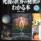 『3月6日放送「死後の世界の秘密がわかる本」のご紹介と、あの世とこの世の話』の画像