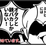 『【ウルフェス2】悶絶!過剰サービスで鼻血が出そうになったお話【ミトヒ体験記レポ】』の画像