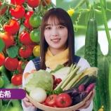 『【乃木坂46】流石だなwww 与田祐希、農作業服姿が似合いすぎな件wwwwww』の画像