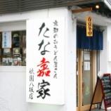『JAL×はんつ遠藤コラボ企画【京都編】1日め・うどん(たな嘉家)』の画像