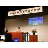 『和光市民センターでの講演』の画像