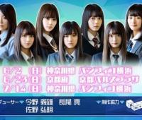 【欅坂46】2期生初個握、落選祭りの模様!2期個握全落で草アァァァァァ!!!!!!
