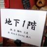 麺処 三虎@松戸