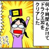 『ゲームのタイトル』の画像