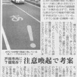 『7月27日水曜日の埼玉新聞に戸田市の「あ!」が記事掲載されました』の画像