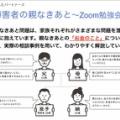 【説明会】発達障害の家族の老後に備える